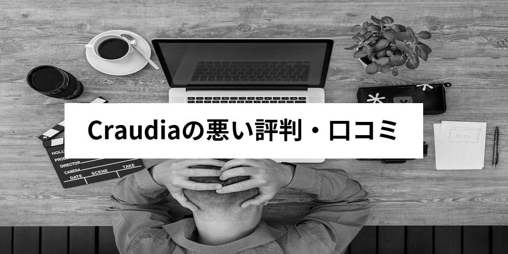 Craudiaの悪い評判・口コミ