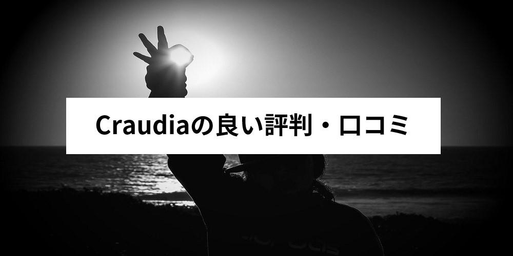 Craudiaの良い評判・口コミ