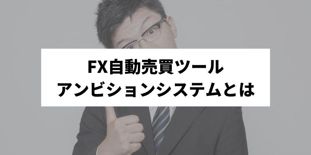 FX自動売買ツールアンビションシステムとは