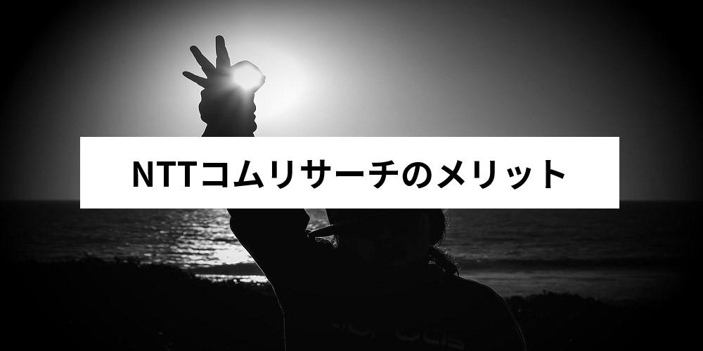 NTTコムリサーチのメリット