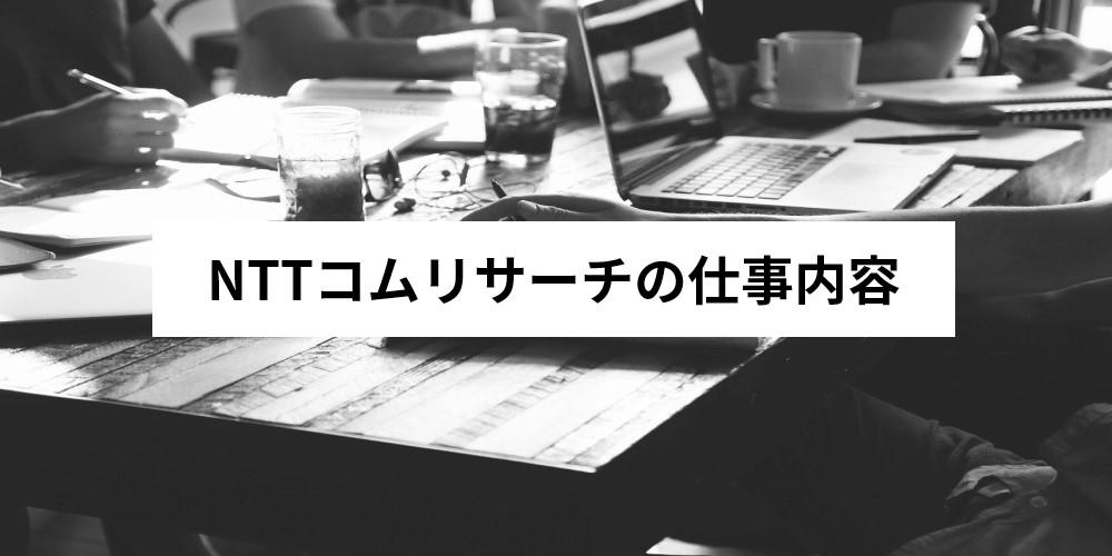 NTTコムリサーチの仕事内容