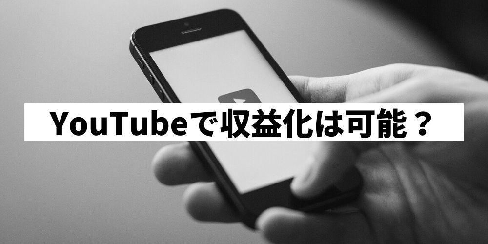 YouTubeで収益化をすることはできる?