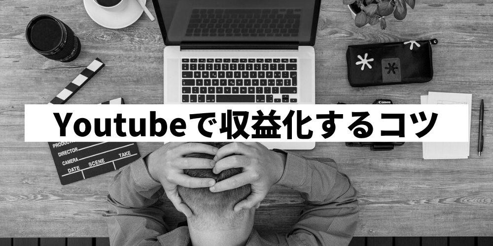 Youtubeで収益化するコツ
