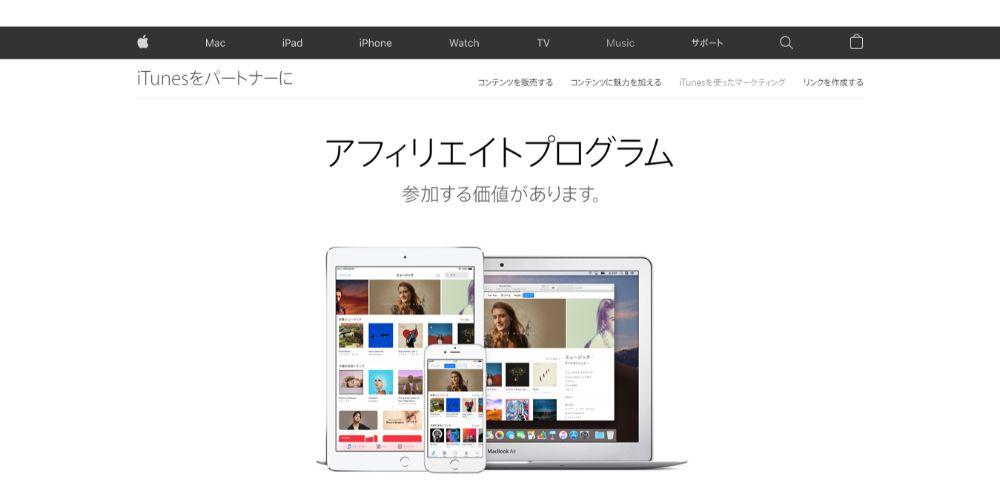 iTunesアフィリエイト