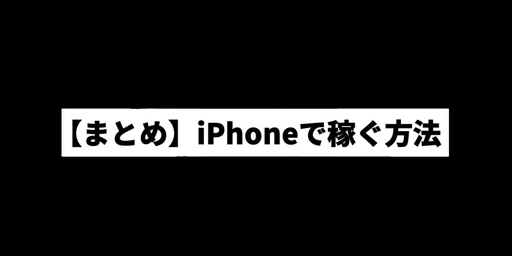 iphoneで稼ぐ方法まとめ