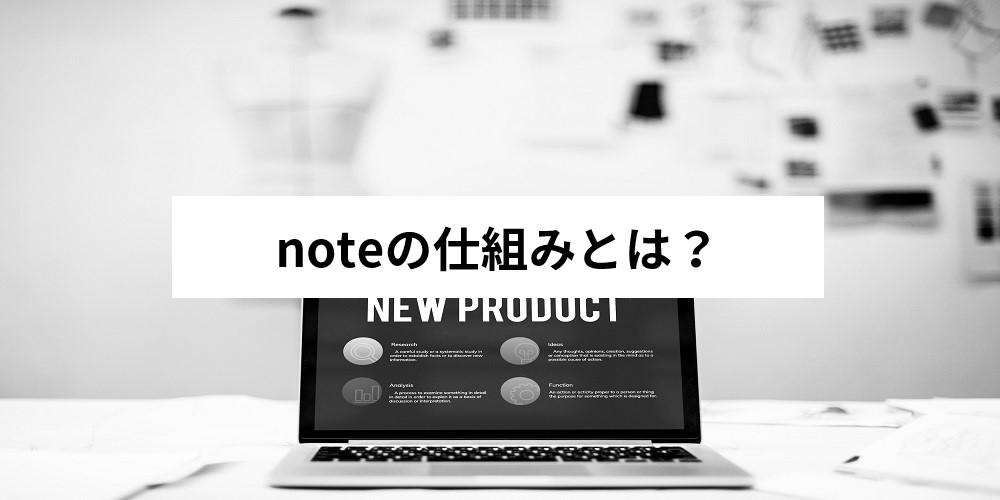 noteの仕組みとは?