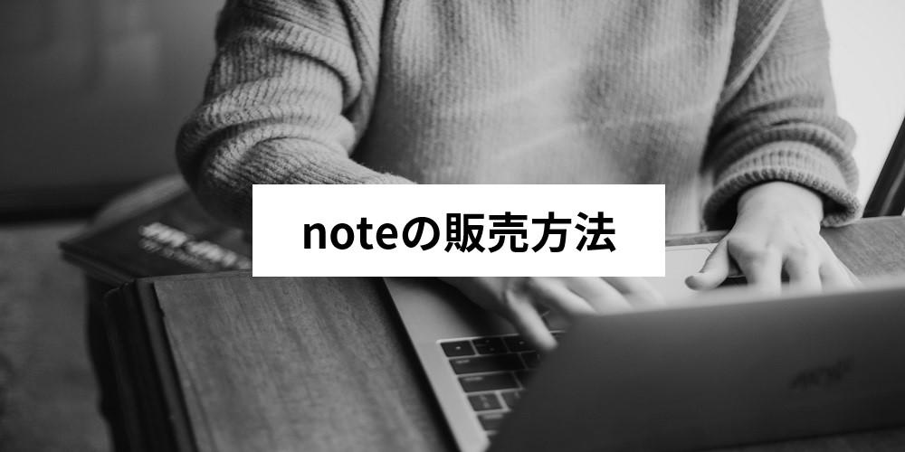 noteの販売方法