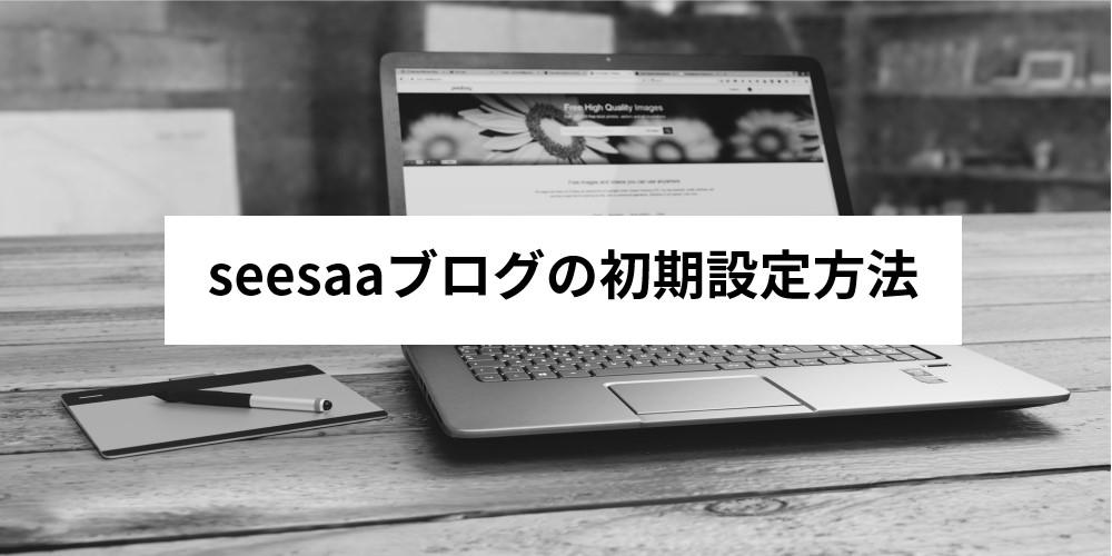 seesaaブログの初期設定方法