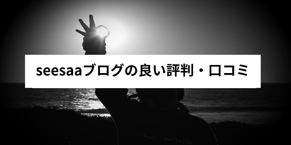 seesaaブログの良い評判・口コミ