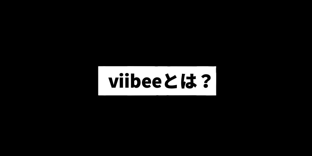 viibeeとは?