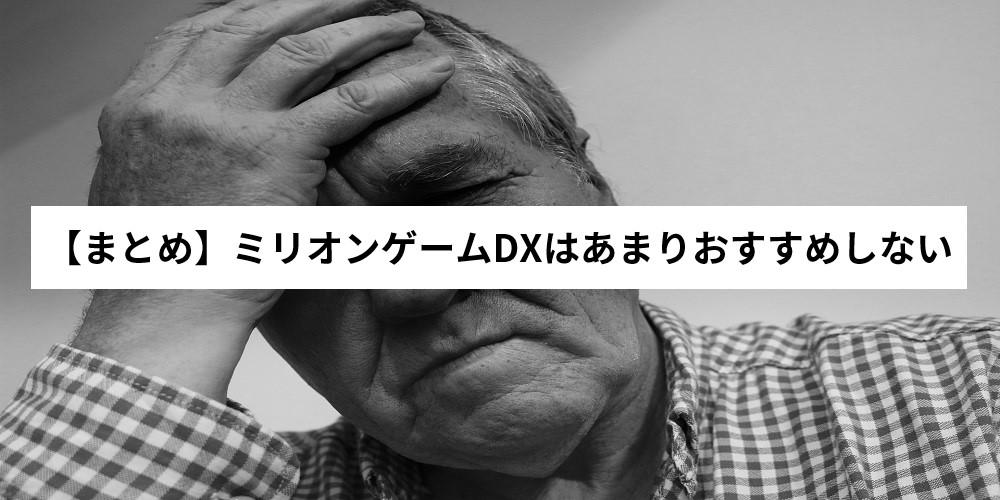 【まとめ】ミリオンゲームDXはあまりおすすめしない