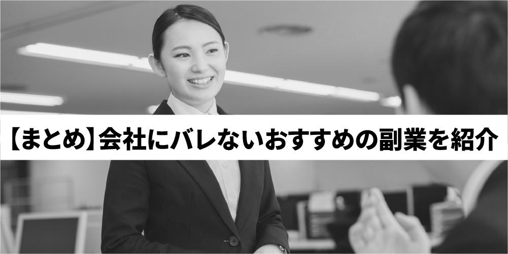 【まとめ】会社にバレないおすすめの副業を紹介