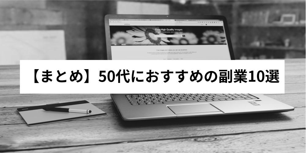 【まとめ】50代におすすめの副業10選