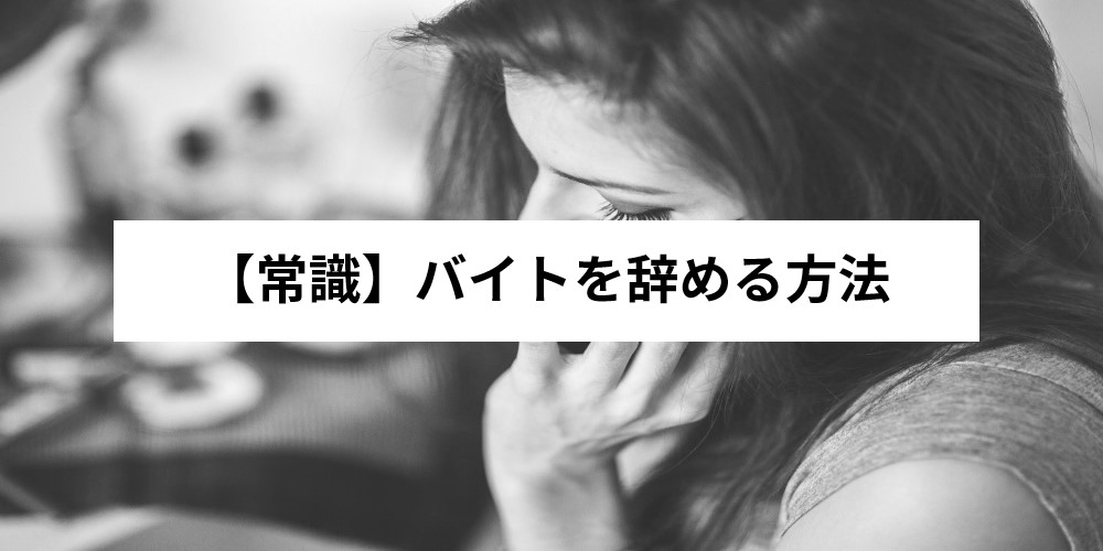 【常識】バイトを辞める方法