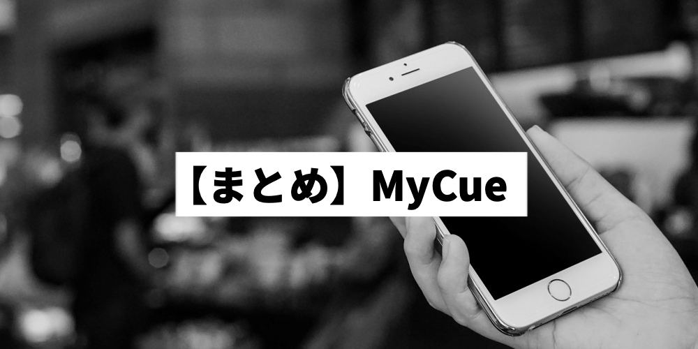 まとめMyCue