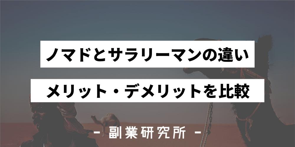 ノマド (1)
