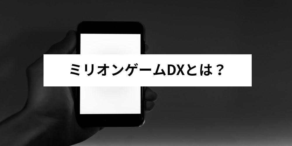 ミリオンゲームDXとは?