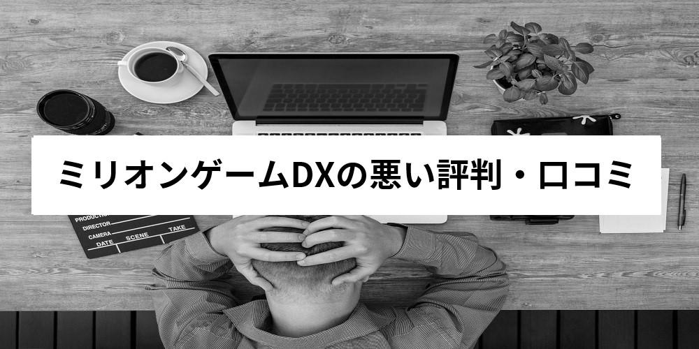 ミリオンゲームDXの悪い評判・口コミ
