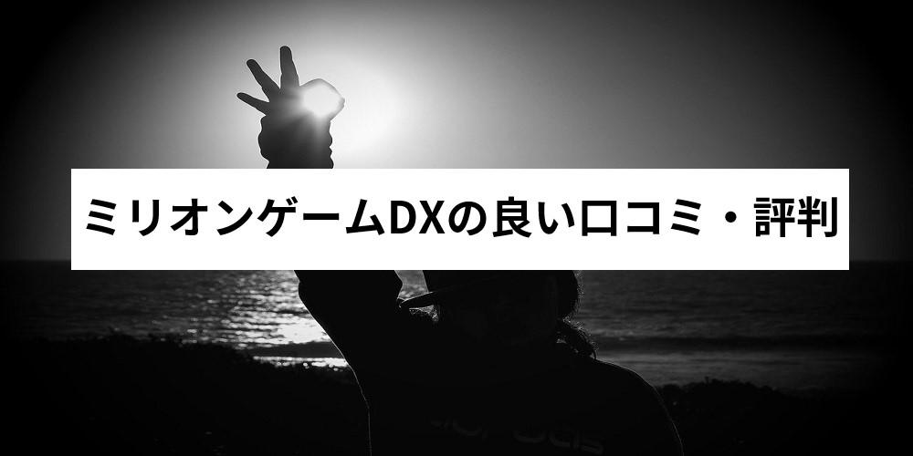 ミリオンゲームDXの良い口コミ・評判