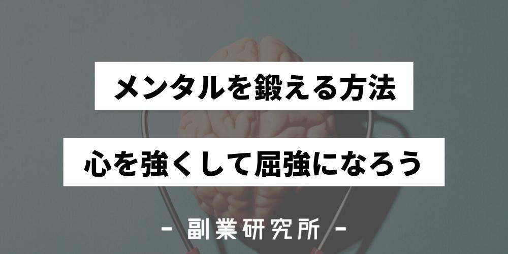 メンタル鍛える (1)