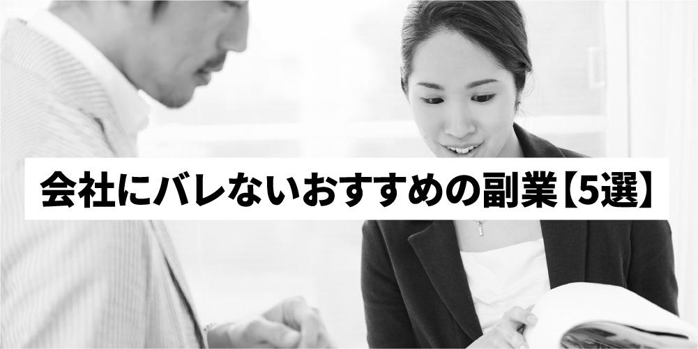 会社にバレないおすすめの副業【5選】