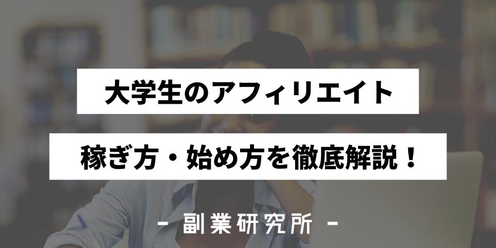 大学生アフィリエイト (1)