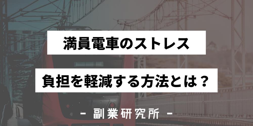 満員電車のストレス