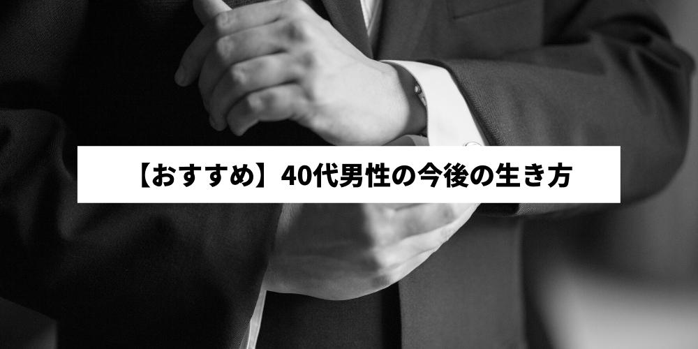 おすすめ 40代