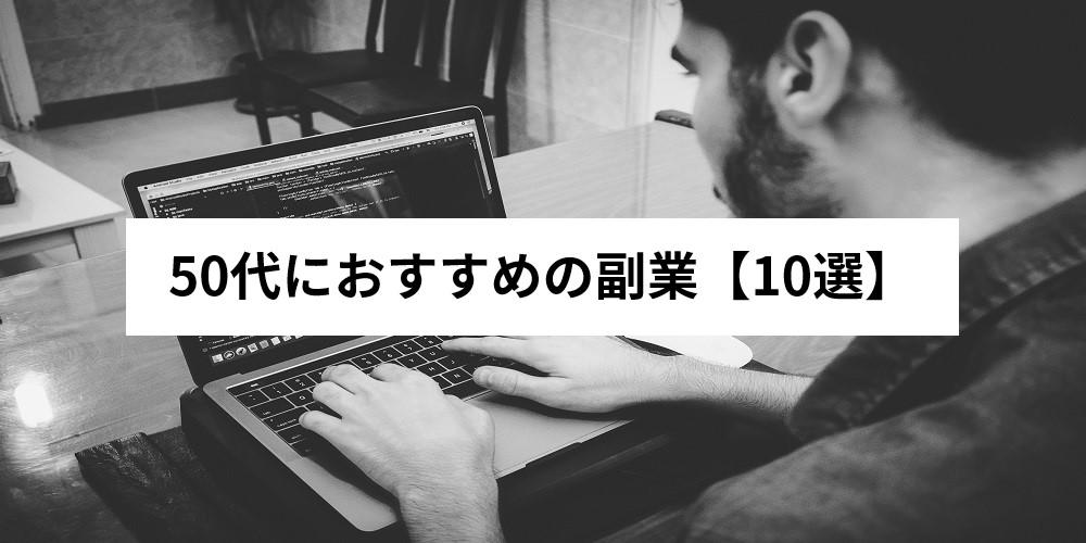 50代におすすめの副業【10選】