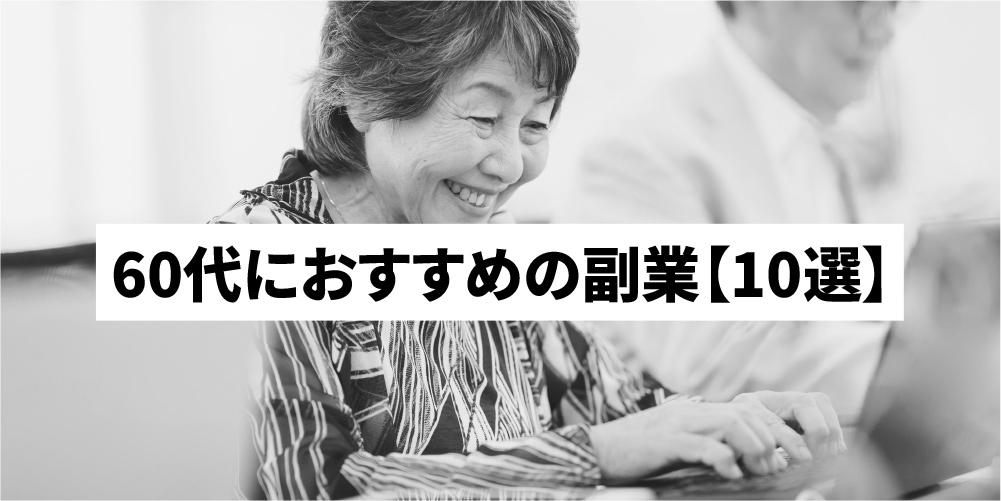 60代におすすめの副業【10選】