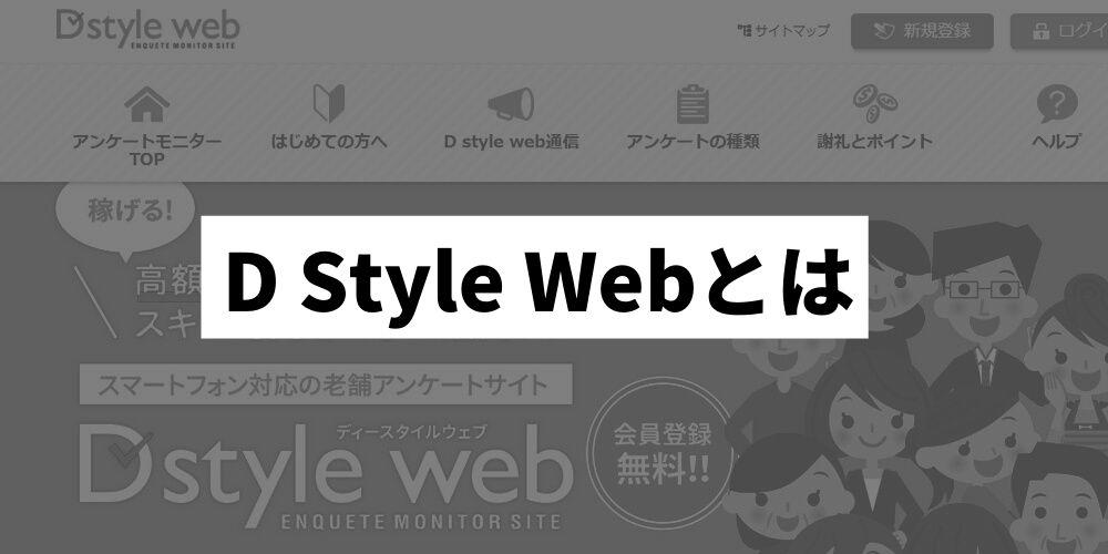 D Style Webとは