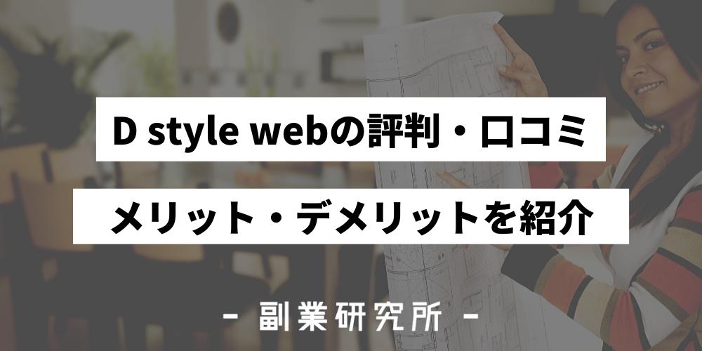 D style webの評判・口コミ