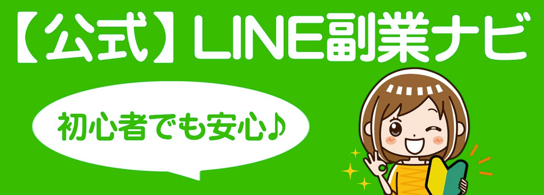 LINE副業ナビ