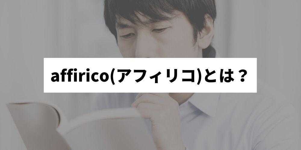 affirico(アフィリコ)とは?