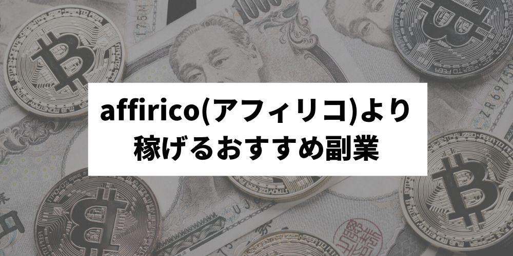 affirico(アフィリコ)より稼げるおすすめ副業