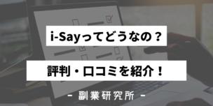 i-Sayってどうなの?