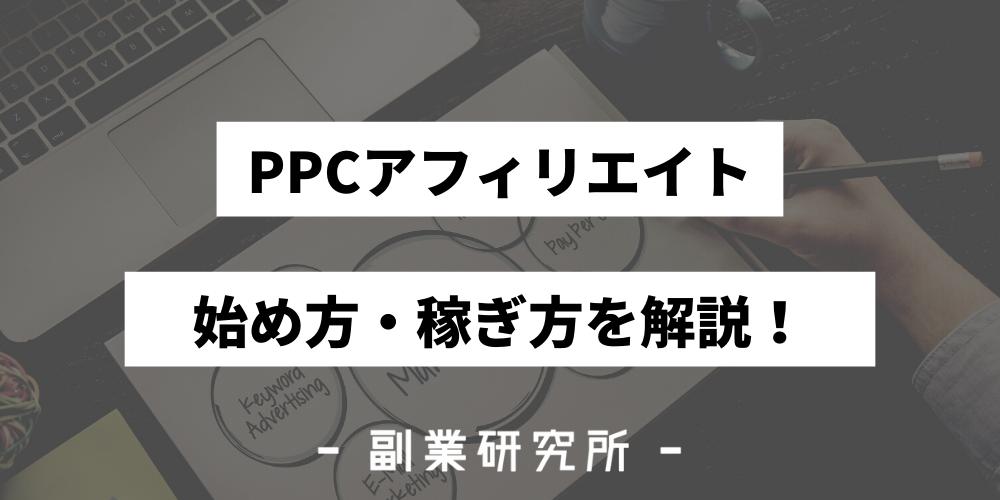 ppcアフィリエイト