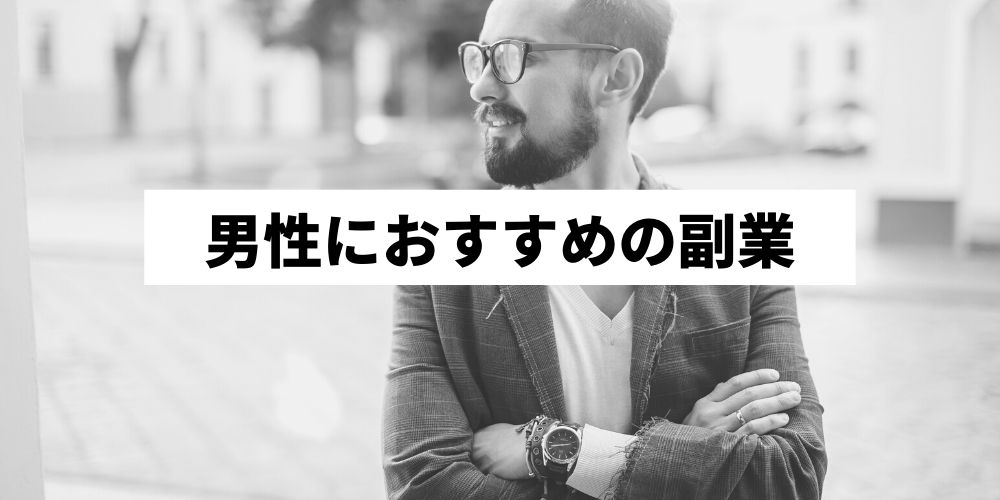 【15選】男性におすすめの稼げる副業ランキング