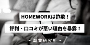 HOMEWORK(ホームワーク)は詐欺!評判・口コミが悪い理由を暴露!