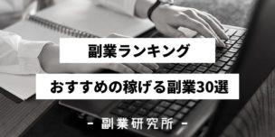 【2020年最新版】おすすめの稼げる副業ランキング30選!