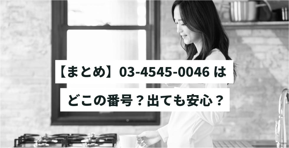 【まとめ】03-4545-0046はどこの番号?出ても安心?