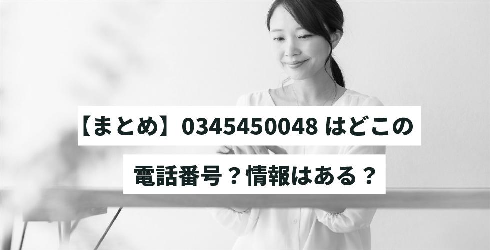 【まとめ】0345450048はどこの電話番号?情報はある?