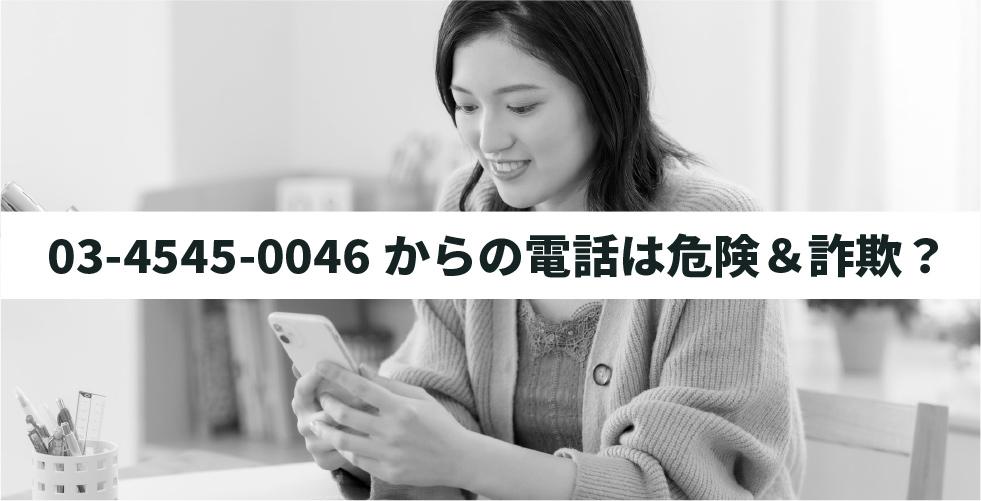 03-4545-0046からの電話は危険&詐欺?