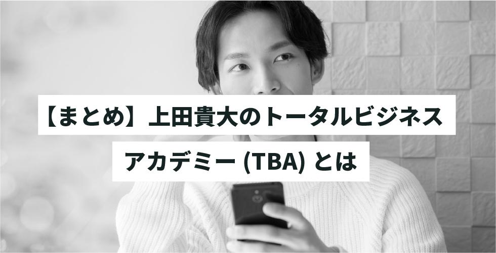 【まとめ】上田貴大のトータルビジネスアカデミー(TBA)とは