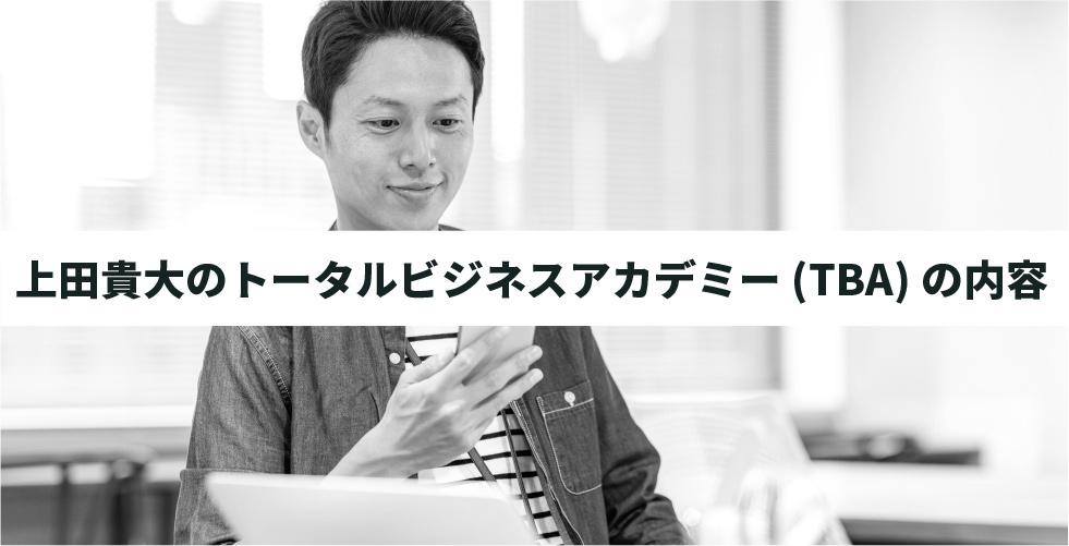 上田貴大のトータルビジネスアカデミー(TBA)の内容
