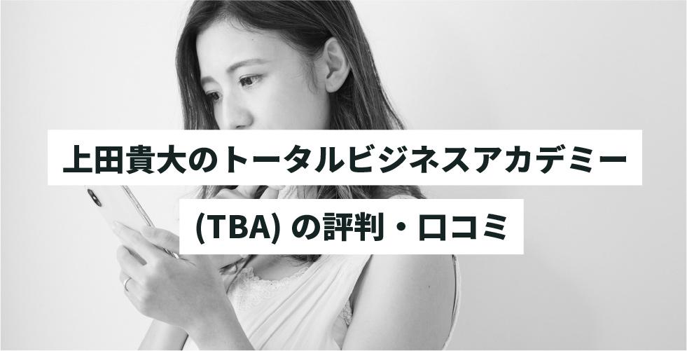 上田貴大のトータルビジネスアカデミー(TBA)の評判・口コミ