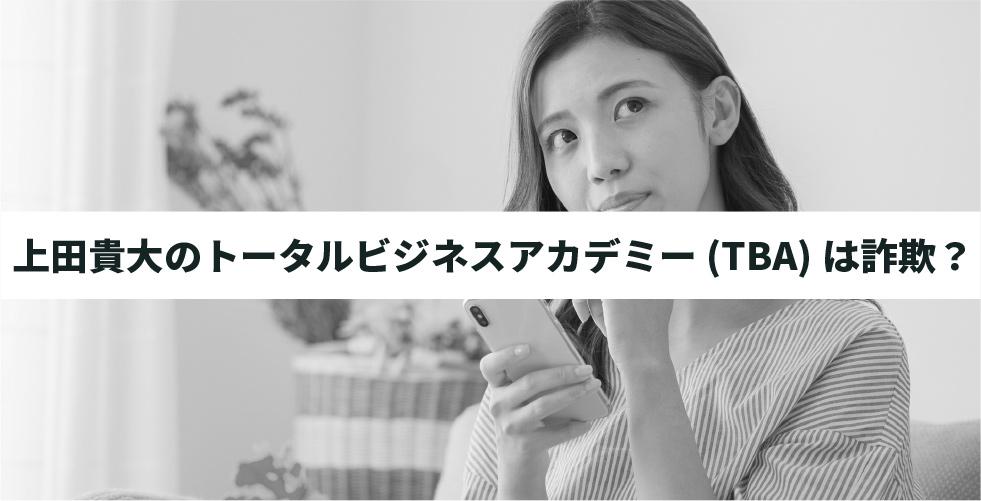 上田貴大のトータルビジネスアカデミー(TBA)は詐欺?