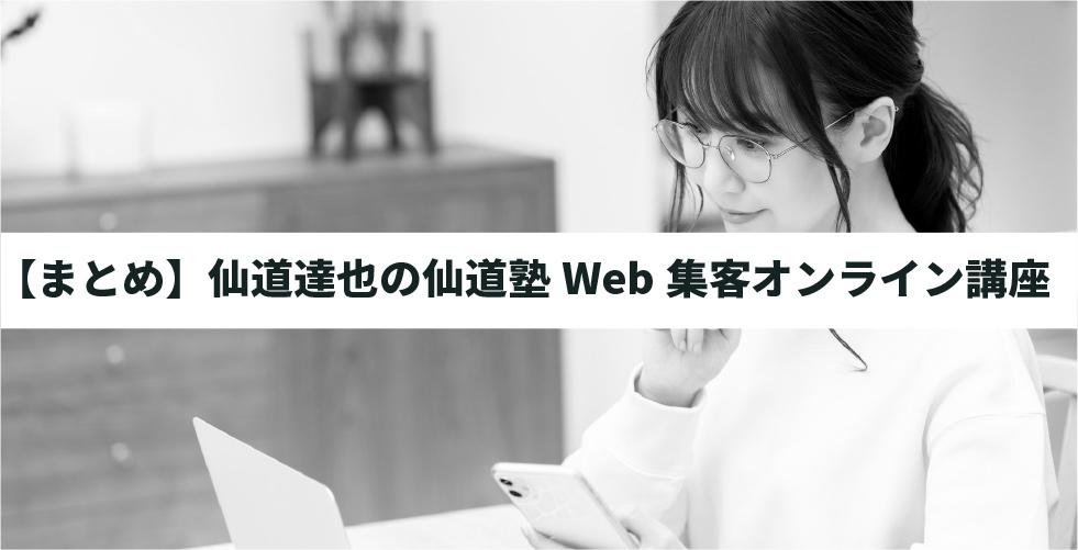 【まとめ】仙道達也の仙道塾Web集客オンライン講座