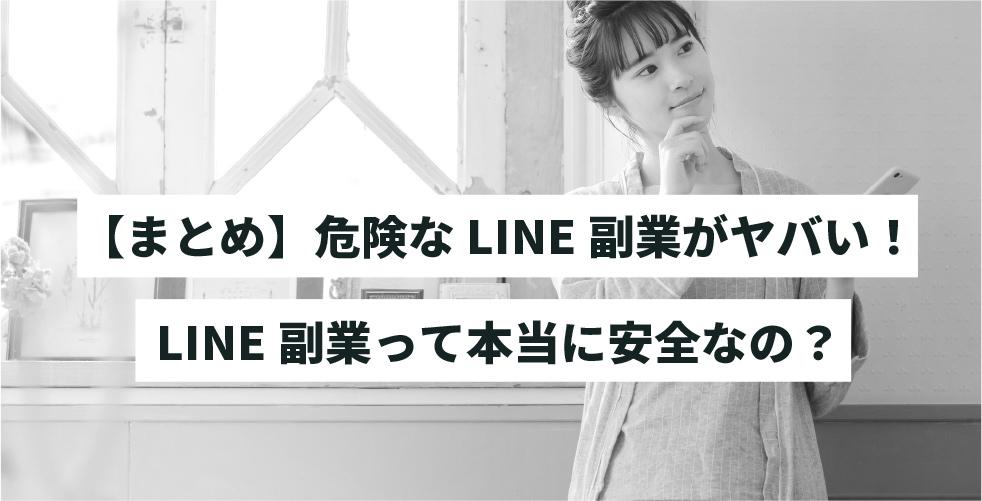 【まとめ】危険なLINE副業がヤバい!LINE副業って本当に安全なの?