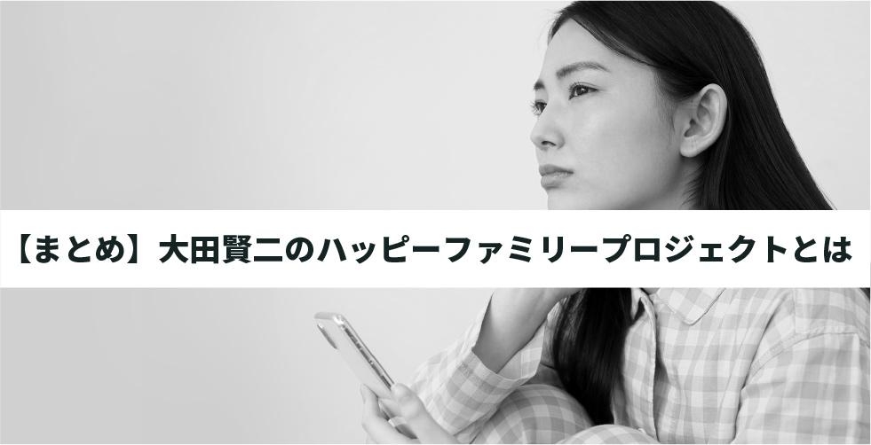 【まとめ】大田賢二のハッピーファミリープロジェクトとは
